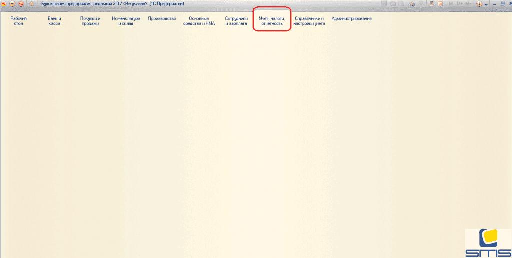 закрытие месяца в 1с 8.3.1.png