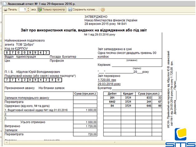 Как заполнить авансовый отчет в 1с 8.2 бюджет
